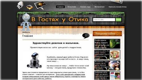 Сайт  для детей и подростков В гостях у ОТИКА