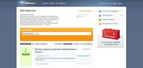 Страница проекта Мастерская ЛенаБик на Реформал.ру