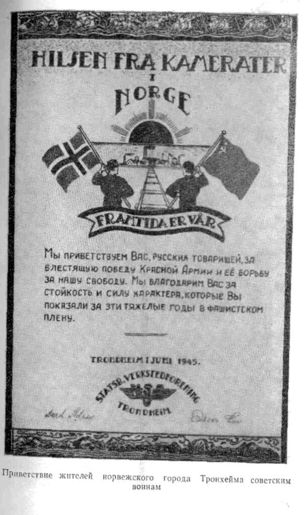 Приветствие жителей г.Тронхейма (Норвегия) советским воинам