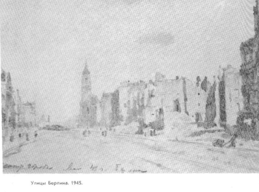 С.Уранова. Улицы Берлина. 1945