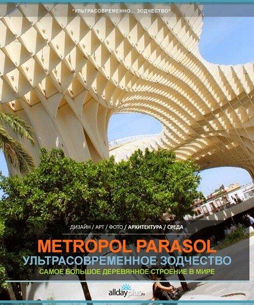 Metropol Parasol. Самое высокое современное зодчество.