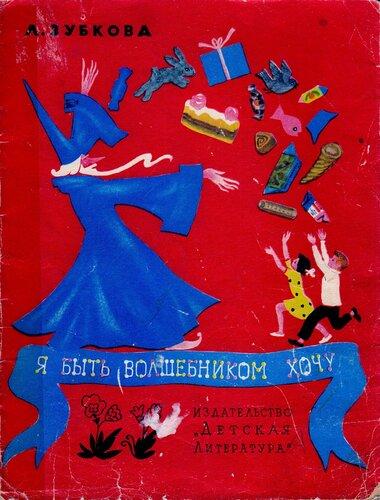 Обложки с рисунками Булатова и Васильева, Художники Эрик Булатов и Олег Васильев