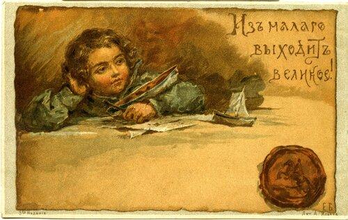 Бём Елизавета. Такие дореволюционные открытки