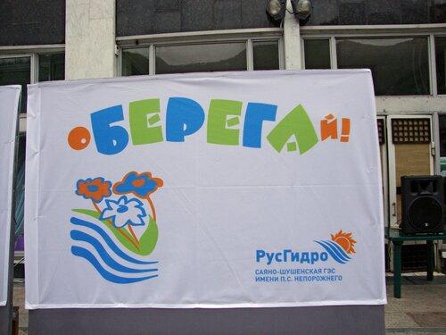 20110607 - оБЕРЕГАй01
