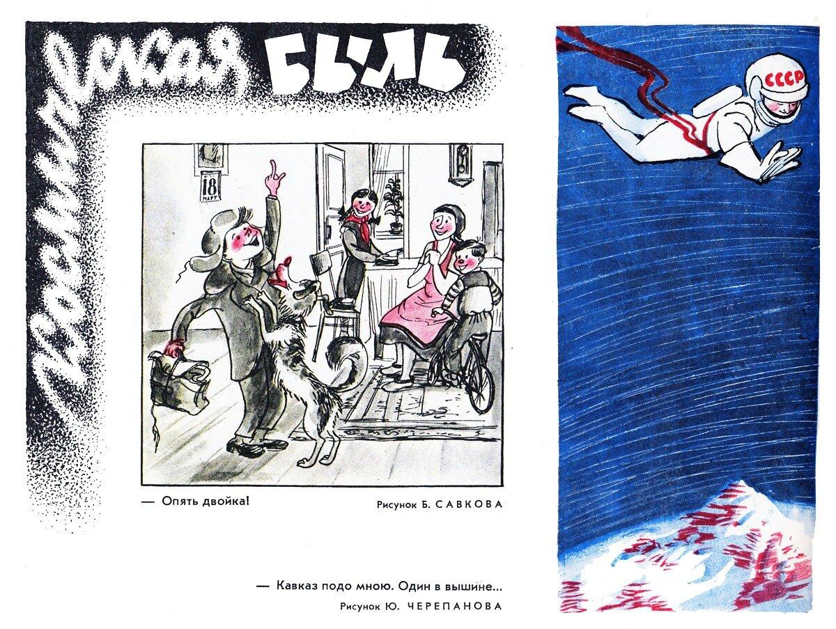 Советских карикатуристов часть 11