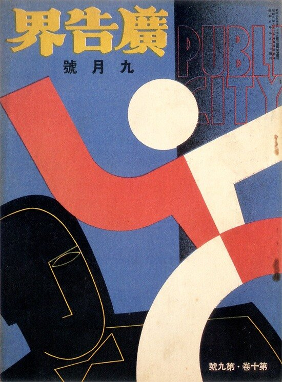 "Japanese graphic design from the 1920-30s.""The Advertising World"" magazine cover, 1933"