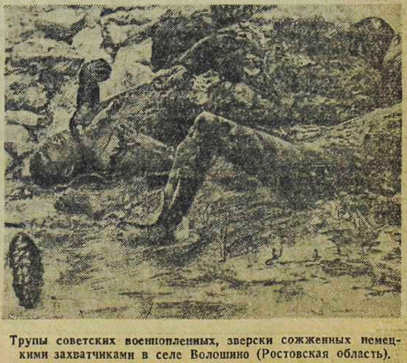 идеология фашизма, что творили гитлеровцы с русскими прежде чем расстрелять, советские военнопленные, русские пленные, русские в плену, пленные красноармейцы, зверства фашистов над пленными красноармейцами