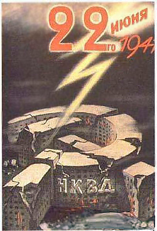 22 июня 1941 г. (нацистский плакат)