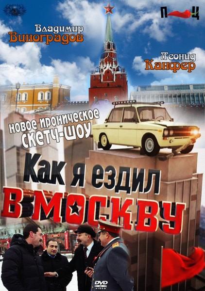 Как я ездил в Москву (2012) SATRip