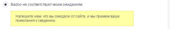 2015-03-04 23-08-29 Badoo – Удалить профиль - Google Chrome.png