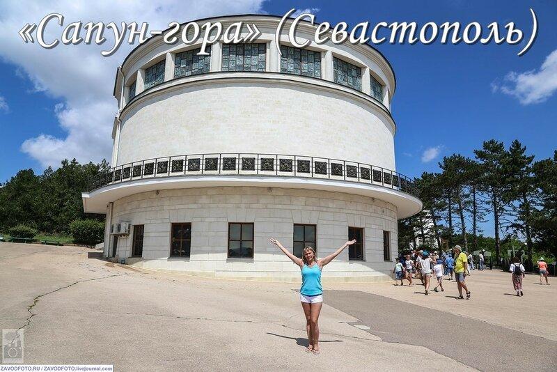 «Сапун-гора» (Севастополь).jpg