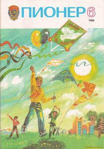 Журнал Пионер. июнь 1986 год.