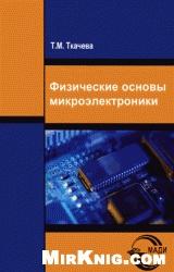 Книга Физические основы микроэлектроники