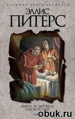 Книга Эллис Питерс - Роковой Обет (Аудиокнига)