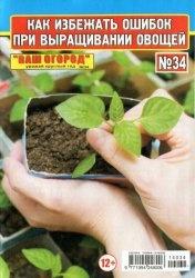 Журнал Ваш огород. Урожай круглый год №34 2014 Как избежать ошибок при выращивании овощей