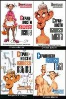 Журнал Занимательная информация в 9 томах