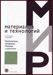 Книга Композитные материалы. Механика и технология