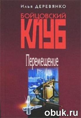 Книга Илья Деревянко - Перемещение (Аудиокнига)