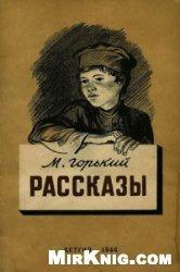 Книга Максим Горький - Рассказы