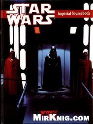 Книга Star Wars. Imperial Sourcebook