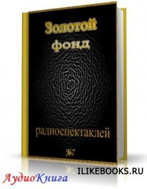 Аудиокнига Сборник радиоспектаклей №7 (АудиоКнига)