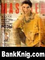 Книга Модише Машен 1993  18,6Мб