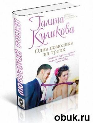 Книга Куликова Галина - Одна помолвка на троих