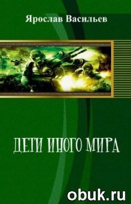 Книга Васильев Ярослав - Дети иного мира