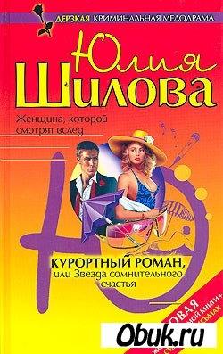 Книга Юлия Шилова. Курортный роман