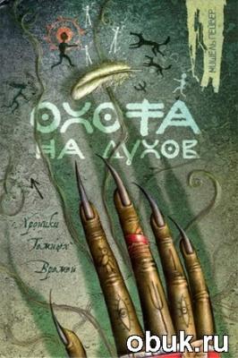 Книга Мишель Пейвер. Охота на духов