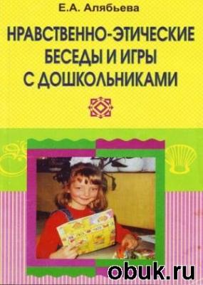 Книга Нравственно-этические беседы и игры с дошкольниками