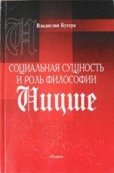 Книга Социальная сущность и роль философии Ницше