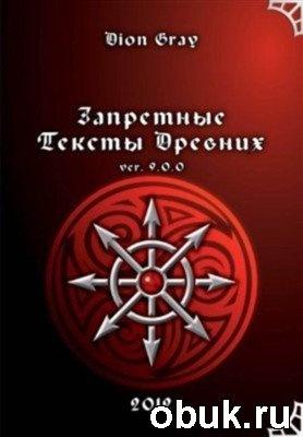 Книга Запретные Тексты Древних. Полное собрание сочинений ver. 9.0.0