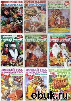 Книга Пир горой - 14 выпусков. Новогодняя подборка