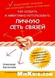 Книга Как создать и эффективно использовать личную сеть связей