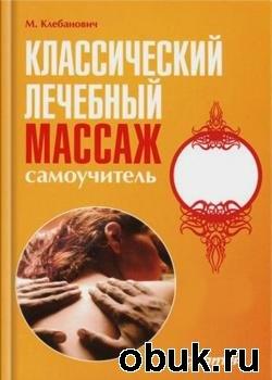 Книга Классический лечебный массаж. Самоучитель