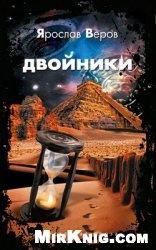 Книга Двойники
