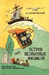 Книга Остров неопытных физиков