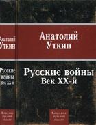 Книга Русские войны. Век ХХ-й