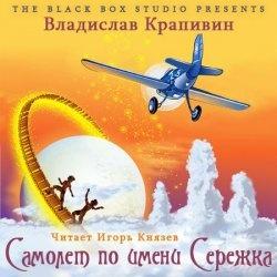 Аудиокнига Самолет по имени Сережка (аудиокнига)