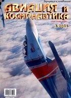 Журнал Авиация и космонавтика №3, 2005