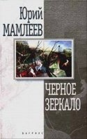 Книга Юрий Мамлеев - Черное зеркало (аудиокнига)  295Мб