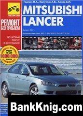 Книга Mitsubishi LANCER X - Руководство по ремонту и обслуживанию pdf 60,5Мб
