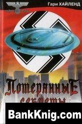 Книга Потерянные секреты нацистских технологий djvu 12,7Мб
