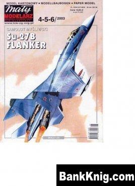 Журнал Су-27 Модель из картона rar 10,8Мб