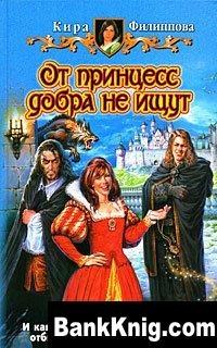 Книга От принцесс добра не ищут fb2 1,4Мб