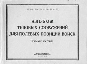 Альбом типовых сооружений для полевых позиций войск