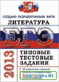 Книга ЕГЭ 2013. Литература. Типовые тестовые задания.