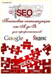 Книга SEO: Поисковая оптимизация от А до Я - 3 тома. 22 ноября 2012
