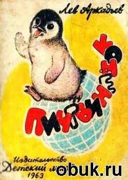 Журнал Пингвинёнок